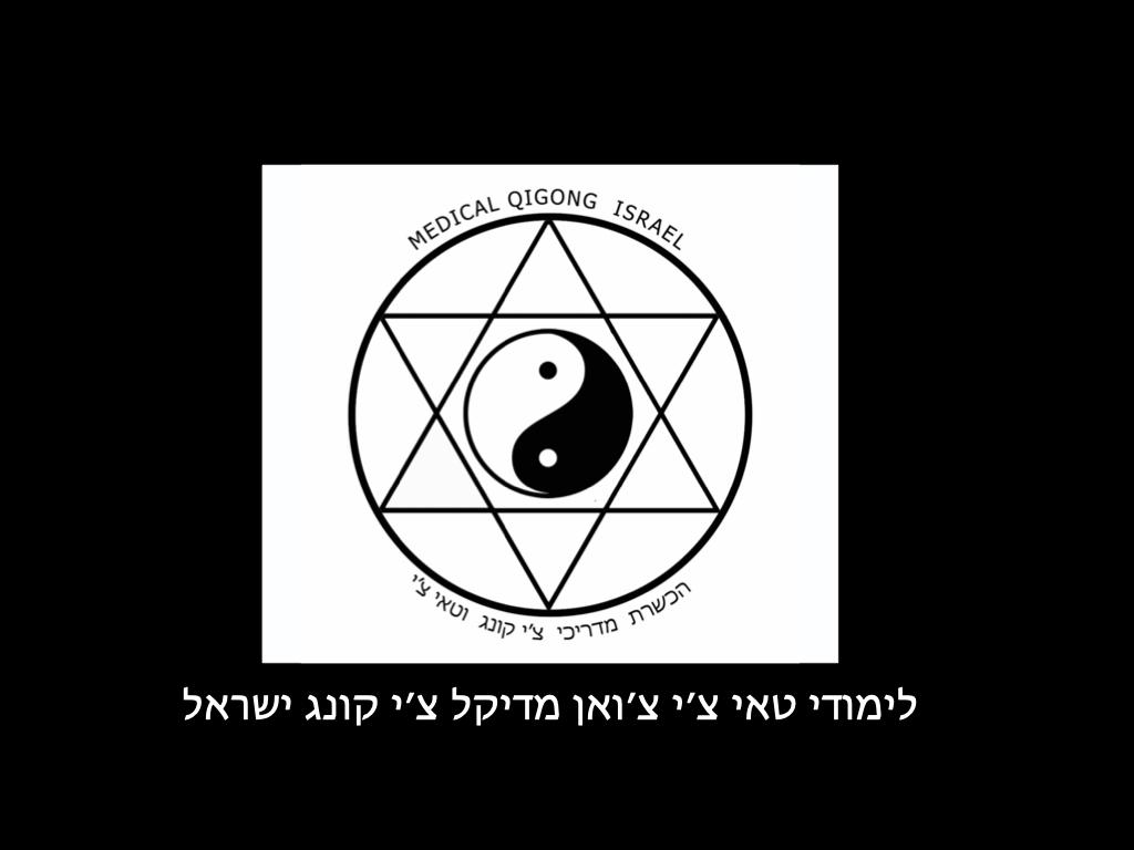 מדיקל צ׳י קונג ישראל בית ספר להכשרת מורים לצ׳י קונג וטאי צ׳י
